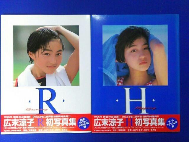広末涼子 初写真集'96 [R][H] 初版 帯付  < タレントグッズの