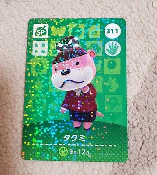 どうぶつの森 タクミ amiibo アミーボ カード 未使用