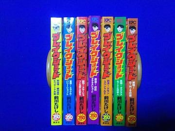 中古 プラチナコミック ブレイクショット 7冊 第一部完結編 1〜86話  コンビニ版