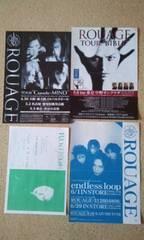 ROUAGE*ルアージュ*1994〜*フライヤー*4枚セット