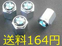 高品質BMW青エアーバルブキャップ4個セット◆E87E36E39E46