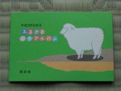 ☆平成3年(1991)ふるさと切手小型シート☆」1セット