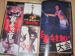 最後の1冊!仁義なき戦い公開40周年追悼菅原文太トラック野郎