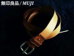 【無印良品】MUJI ヌメ革 手染めベルト 80〜95�p対応/Camel