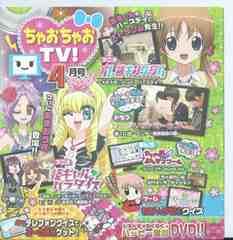 ☆ちゃお 20120年4月号付録DVD『ちゃおちゃおTV!』