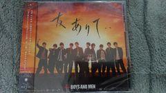 友ありて・・BOYSANDMENボイメン CD+DVD