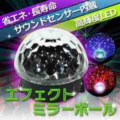 最新 エフェクトミラーボール 3w6LED サウンドセンサー内蔵