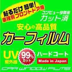 ニッサン スカイライン 4D V37 カット済カーフィルム フロント