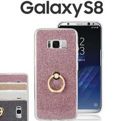 Galaxy S8 SC-02J/SCV36  TPUクリアーケースリング付
