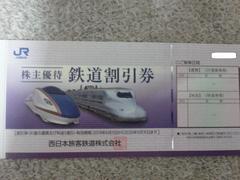 JR西日本 西日本旅客鉄道 株主優待券 鉄道割引券 2枚 即決