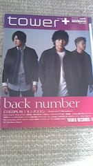 back number(バックナンバー)表紙tower+ No.38
