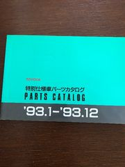 TOYOTA特別仕様車パーツカタログ'93.1-93.12