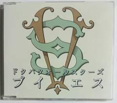 (CD)ドタバタオールスターズ☆VS★チームナックス大泉洋,戸次重行,安田顕
