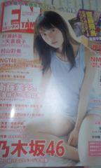 斎藤飛鳥が表紙の月刊エンタメ