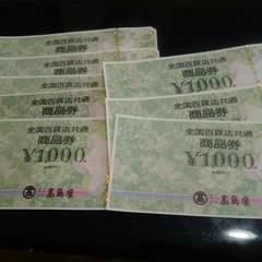 全国百貨店共通商品券8千円