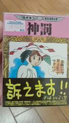 新品★『神罰』田中圭一訴えますドリル奥様&シール入=¥1049