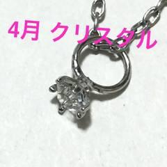 誕生石プチジュエリーネックレス☆【4月・シルバー】
