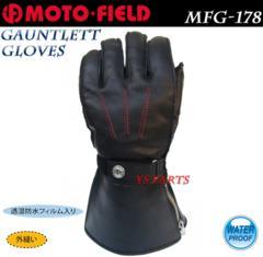 【大人気】モトフィールドMFG-178防水ガントレットウインターグローブ黒L