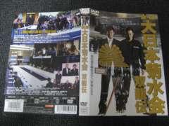 ● 実録 大日本菊水会 双龍伝 曽根悠多、大沢樹生