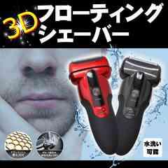 【送料無料】往復式3枚刃&水洗い可 3Dフローティング充電シェーバー
