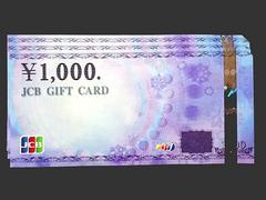 ◆即日発送◆3000円 JCBギフト券カード★各種支払相談可
