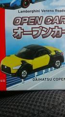 トミカ オープンカーセレクション バラ売り ダイハツコペン 特別カラー 未使用 新品