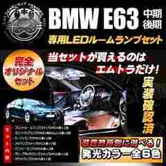 LED ルームランプセット BMW E63 中期 630i ブルー 箇所別カラー選択可 エムトラ