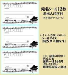 *得◆Z-32◆音符ピアノ*宛名シール…12枚♪