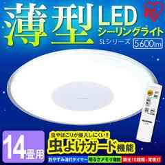 14畳用 送料無料 新品 調光可能 アイリスLED照明器具(天井照明)