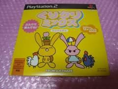 非売品 掘り出し PS2 くりクリミックス体験版 (全年齢)