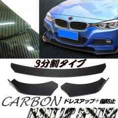 ABS製3分割エアロ カーボン柄 汎用アンダーカナード 黒 フラップ