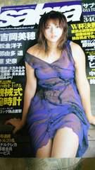 sabra◆02/6/27★吉岡美穂/松金洋子/那由多遥/原史奈/宇多田ヒカル