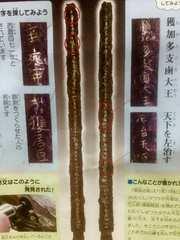 レア!稲荷山古墳の国宝 金錯銘鉄剣デザイン鉛筆2本セット!