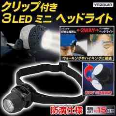 【送料無】YAZAWA 3LEDミニヘッドライト LZ40BK