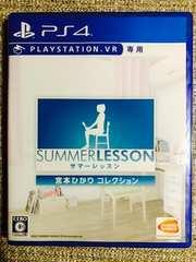 サマーレッスン:宮本ひかり コレクション 美品 PS4 PSVR
