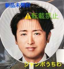 新品未開封☆嵐 5×20 第1弾★大野智・ジャンボうちわ
