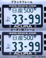 ACURA ナンバーフレーム アキュラ カーボン柄 ブラック