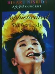 1995-CONCERT-やんちゃLady-西田ひかる