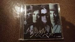 シャ乱Q「シングルベッド」初回DVD付/つんく