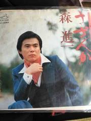 昭和レトロ、森進一 レコード さざんか