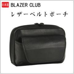 国産☆牛革 レザーベルトポーチ ブレザークラブ 15cm 黒 送料無
