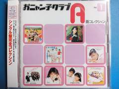 おニャン子クラブ A面コレクション Vol.1 帯付