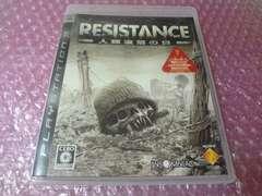 堀PS3 RESISTANCE−人類没落の日−