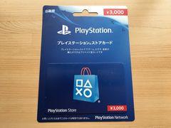 【即決】PSN プレイステーションストアカード プレイステーションストアチケット 3000円分