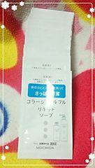 コラージュフルフル☆新品!!液体石鹸/リキッドソープ17枚セット♪