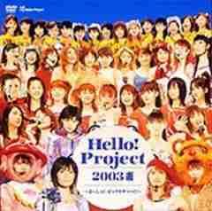 【よっしゃ!ビックリサマー!!/ハロプロ2003夏】DVD