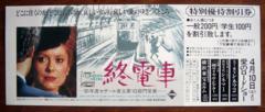 終電車 カトリーヌ・ドヌーヴ 映画 特別割引券 特別鑑賞券