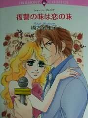 HARMONY ★「復讐の味は恋の味」高橋多佳子