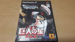 PS2☆スロッターUPコア8 極炎打!巨人の星�V☆スロットゲーム。