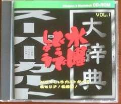 (PC)水曜どうでしょう大辞典Vol.1スーパーカルト☆激レア大泉洋,鈴井貴之